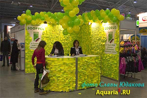 стенд выставки Зоорусь-2008