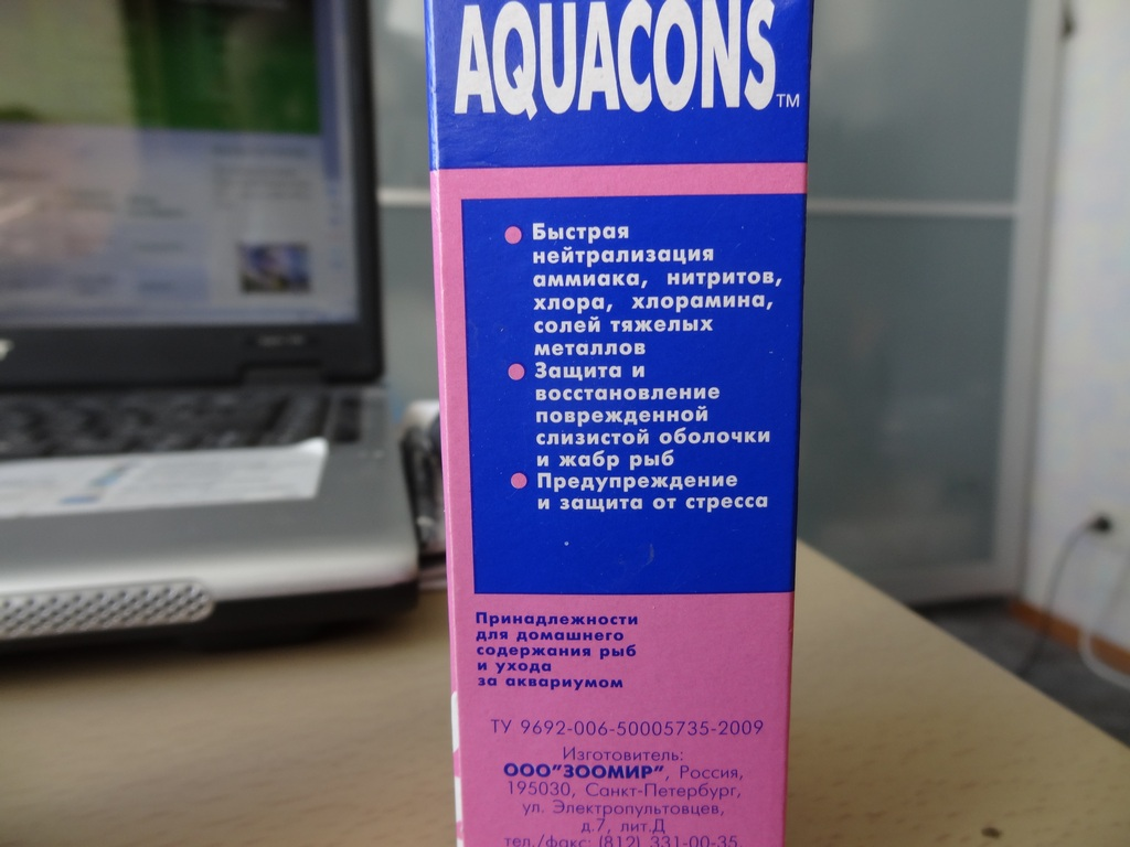 akvakons1.jpg