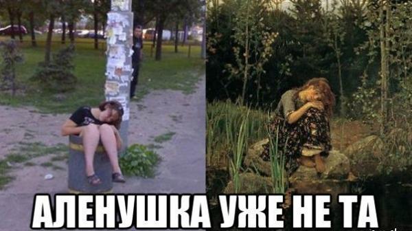 alyonushka_uzhe_ne_ta.jpg