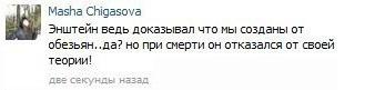 eynshteyn_dokazal_proishozhdenie_cheloveka.jpeg
