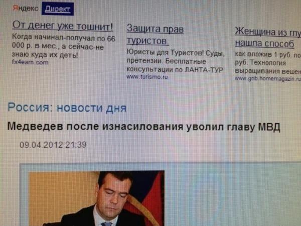medvedev_posle_iznasilovaniya.jpeg