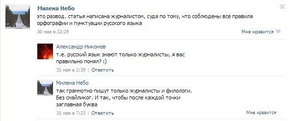 tolko_zhurnalisty.jpg