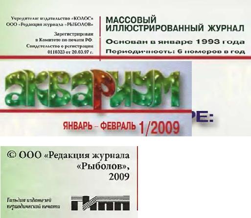 aquarium-opisanie-2009-1.png