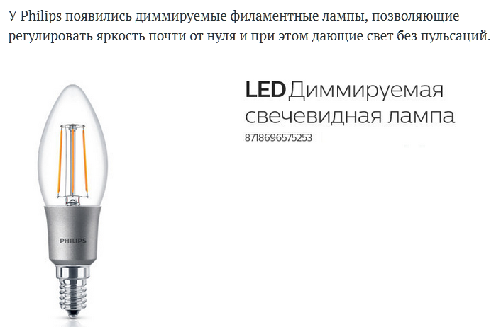 led-lamp-philips-8718696575253.png