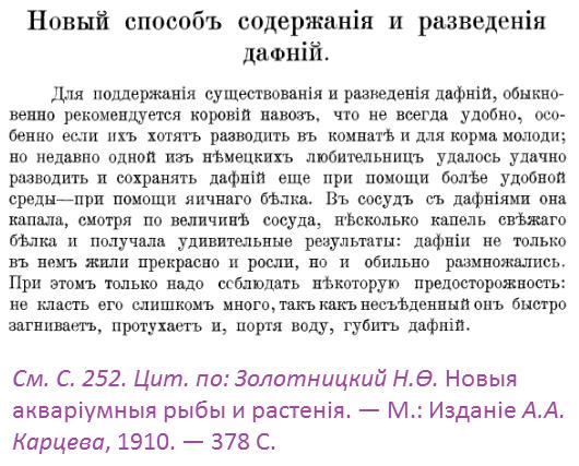 p252-dafnija_novyja_akvariumnyja_ryby_i_rastenija_zolotnickij_n.f._1910.png