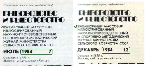 rir-opisanie-1984-7-i-12.png